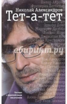 Тет-а-тет. Беседы с европейскими писателями - Николай Александров