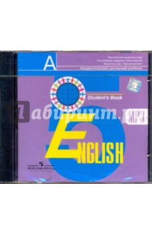 Аудиокурс к учебнику Английский язык для 5 класса общеобразовательных учреждений (CDmp3) - Кузовлев, Лапа, Дуванова, Костина, Кузнецова