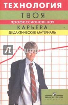 Технология: твоя профессиональная карьера: дидактические материалы - Чистякова, Пряжников, Родичев, Умовская