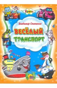 Кроха. Веселый транспорт - Владимир Степанов