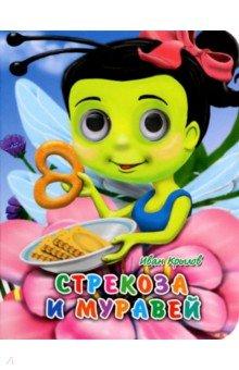 Стрекоза и муравей - Иван Крылов изображение обложки
