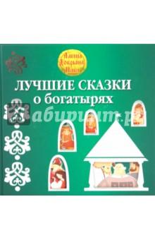 Лучшие сказки о богатырях - Гиваргизов, Георгиев