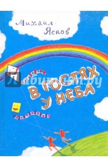 В гостях у неба - Михаил Яснов