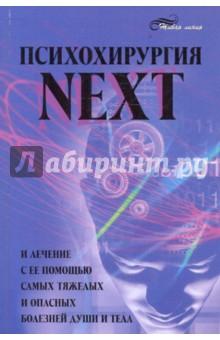 Психохирургия NEXT и лечение с ее помощью самых тяжелых и опасных болезней души и тела - Александр Васютин