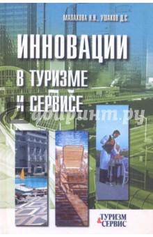 Инновации в туризме и сервисе. Учебное пособие - Малахова, Ушаков