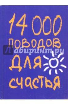 14000 поводов для счастья - Барбара Кипфер