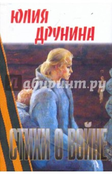 Юлия Друнина. Стихи о войне. Издательство: Эксмо, 2010 г.
