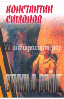Константин Симонов. Стихи о войне. Издательство: Эксмо, 2010 г.