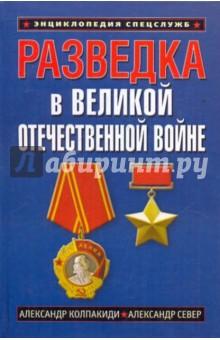 Разведка в Великой Отечественной войне - Колпакиди, Север