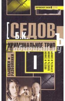 Криминальное трио - Б. Седов