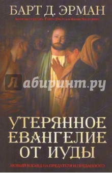 Утерянное Евангелие от Иуды - Барт Эрман