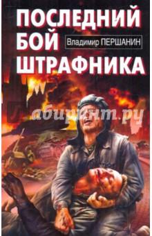 Последний бой штрафника - Владимир Першанин