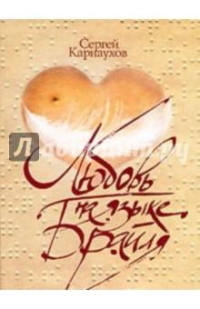 Любовь на языке Брайля - Сергей Карнаухов