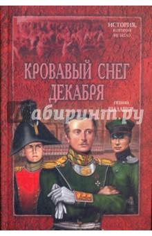 Кровавый снег декабря - Евгений Шалашов