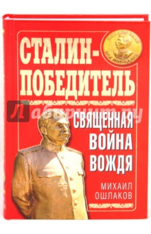 Сталин-Победитель. Священная война Вождя - Михаил Ошлаков