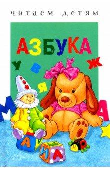 Софья Буланова: Азбука. Читаем детям (белая)