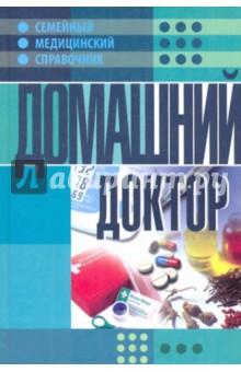 Домашний доктор - Смолянский, Соловьева, Лавренова, Лифляндский