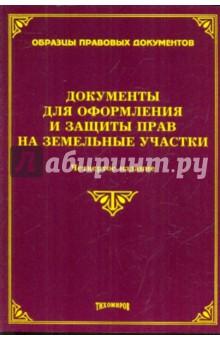 Документы для оформления и защиты прав на земельные участки - Оглоблина, Тихомиров