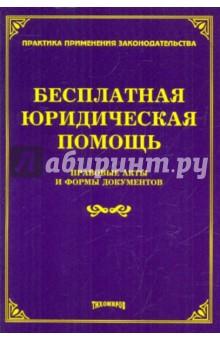 Бесплатная юридическая помощь. Правовые акты и формы документов - Л. Тихомирова