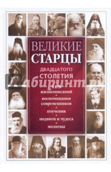 Великие старцы двадцатого столетия: 115 жизнеописаний, воспоминания современников - Светлана Девятова