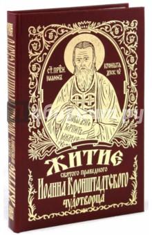 Житие святого праведного Иоанна Кронштадского - Александр Худошин