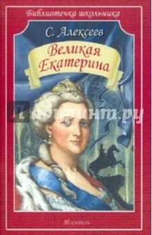 Великая Екатерина - Сергей Алексеев