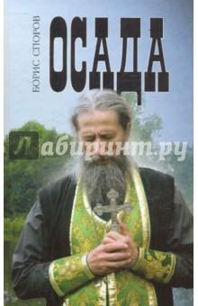 Осада - Борис Споров
