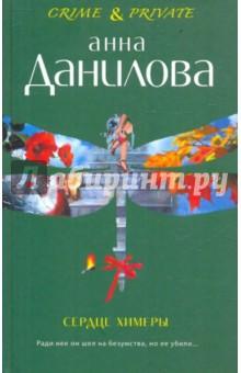 Сердце химеры - Анна Данилова