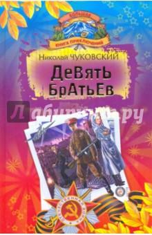 Девять братьев; Девочка-жизнь; Кайт - Николай Чуковский