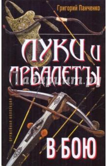 Луки и арбалеты в бою - Григорий Панченко