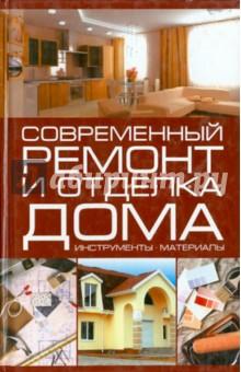 Современный ремонт и отделка дома - Игорь Кузнецов