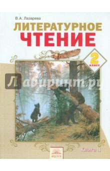 Литературное чтение. 2 класс. Учебник в 2-х частях. Часть 2 - Валерия Лазарева