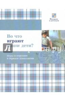 Елена Смирнова - Во что играют наши дети? Игры и игрушки в зеркале психологии обложка книги