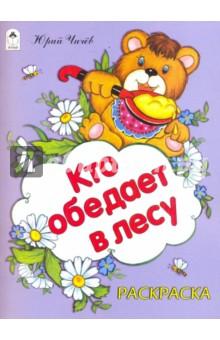 Кто обедает в лесу - Юрий Чичев