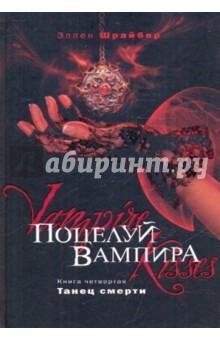 Поцелуй вампира. Книга 4. Танец смерти - Эллен Шрайбер