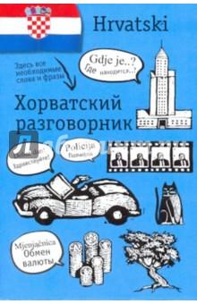 Хорватский разговорник - Е. Лазарева