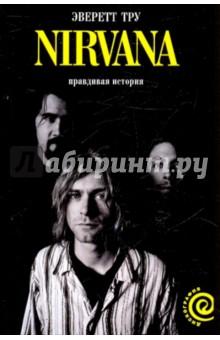 Nirvana. Правдивая история - Эверетт Тру