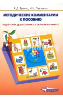 Подготовка дошкольника к обучению грамоте: Методика - Тригер, Павленко