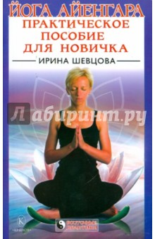 Йога Айенгара: Практическое пособие для новичка - Ирина Шевцова
