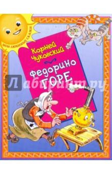 Федорино горе - Корней Чуковский
