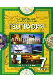 География. Материки и океаны. 7 класс. Учебник. В 2-х ч. Часть 1. Планета, на которой мы живем. ФГОС - Домогацких, Алексеевский