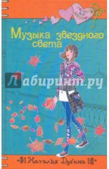 Музыка звездного света - Наталья Дубина