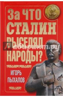 За что Сталин выселял народы? - Игорь Пыхалов