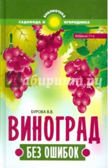 Виноград без ошибок - Валентина Бурова