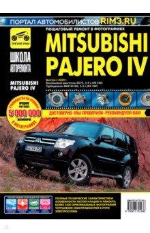Mitsubishi Pajero IV. Руководство по эксплуатации, техническому обслуживанию и ремонту