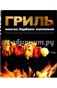 Гриль. Полная энциклопедия приготовления еды на свежем воздухе - Першин, Полетаев