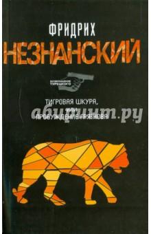 Тигровая шкура, или Пробуждение Грязнова - Фридрих Незнанский