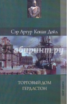 Собрание сочинений: Торговый дом Гердлстон - Артур Дойл