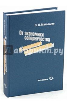 От экономики соперничества к экономике сотрудничества - Валерий Малышев