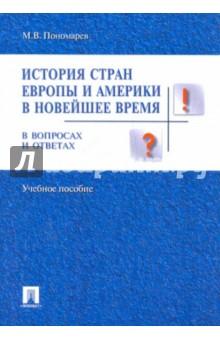 История стран Европы и Америки в новейшее время - Михаил Пономарев